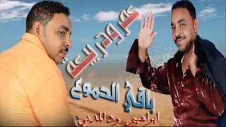 عمر ود ربيعة / باقي الدموع