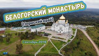 Белогорский монастырь [Пермский край], прогулка, сентябрь 2019