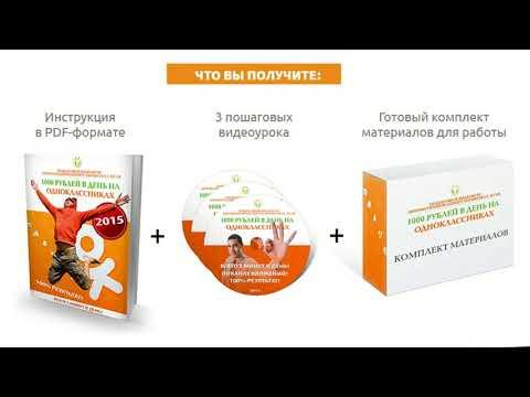 Бомба 2015 года! Автоматический заработок от 1000 рублей в день на Одноклассниках!