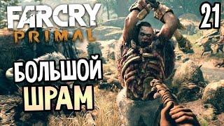 Far Cry Primal Прохождение На Русском #21 — БОЛЬШОЙ ШРАМ