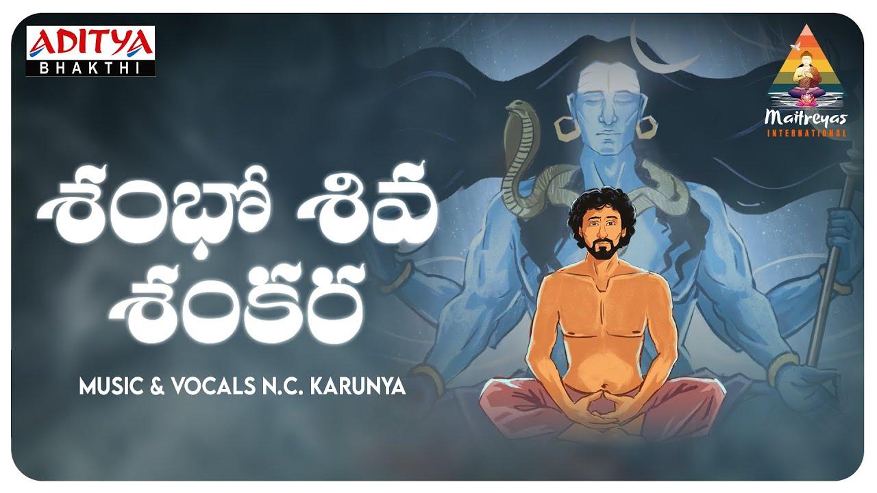 Download Sambho Sivasankaraa - N C Karunya | Maitreyas International | Maha Shivratri Special | N C Praveen