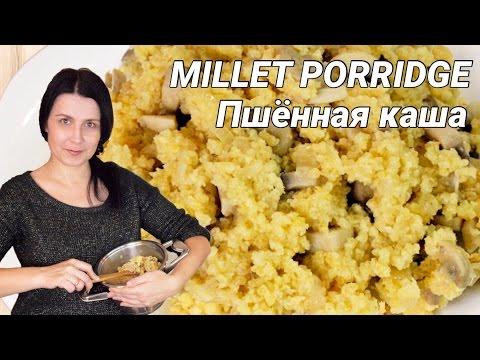 Как приготовить Пшённая каша с грибами - вкусная постная каша / Millet porridge with mushrooms  English subtitles