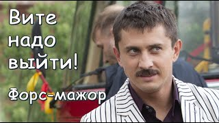 Вите надо выйти! Форс-мажор! Прилучный! )))
