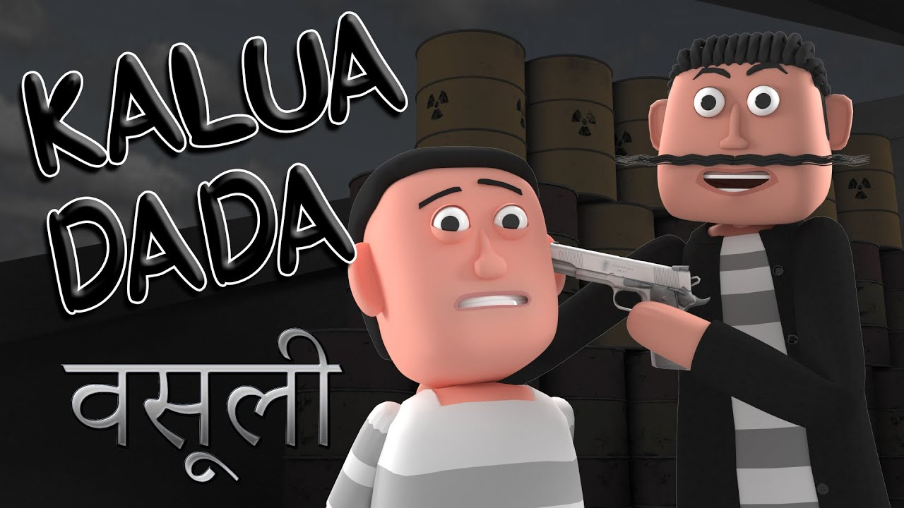 Kalua Dada - Wasooli | Part 01 | Goofy Works | Comedy toons