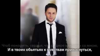 "Brandon Stone - ""Самая красивая"" - КАРАОКЕ-версия"