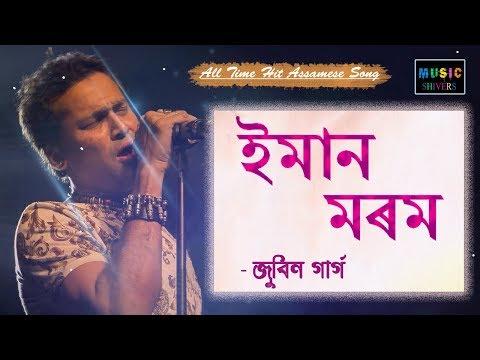 Eman Morom Zubeen Garg  Ringa Ringa Mon  All Time Hit Assamese Song