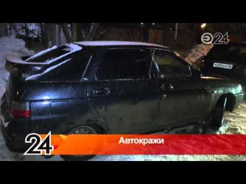 Серия автомобильных краж произошла ночью во дворах домов на улице Новаторов