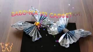 видео Муха и бабочка из помпонов