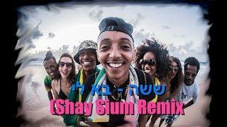 ששה - בא לי (שי סיום רמיקס) //  Shasha - Bali (Shay Sium Remix)