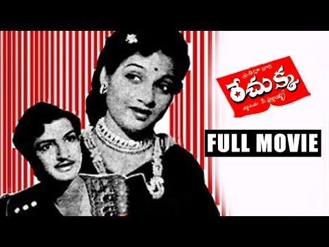 Rechukka - Telugu Full Length Movie - Nandamuri Taraka Ramarao(NTR),Devika Travel Video