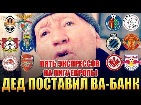 ДЕД ФУТБОЛ ЗАРЯДИЛ ВА-БАНК НА ПЯТЬ ЭКСПРЕССОВ ЛИГИ ЕВРОПЫ!
