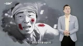 [군함도] 최태성강사 역사강의 (2017.07.26)