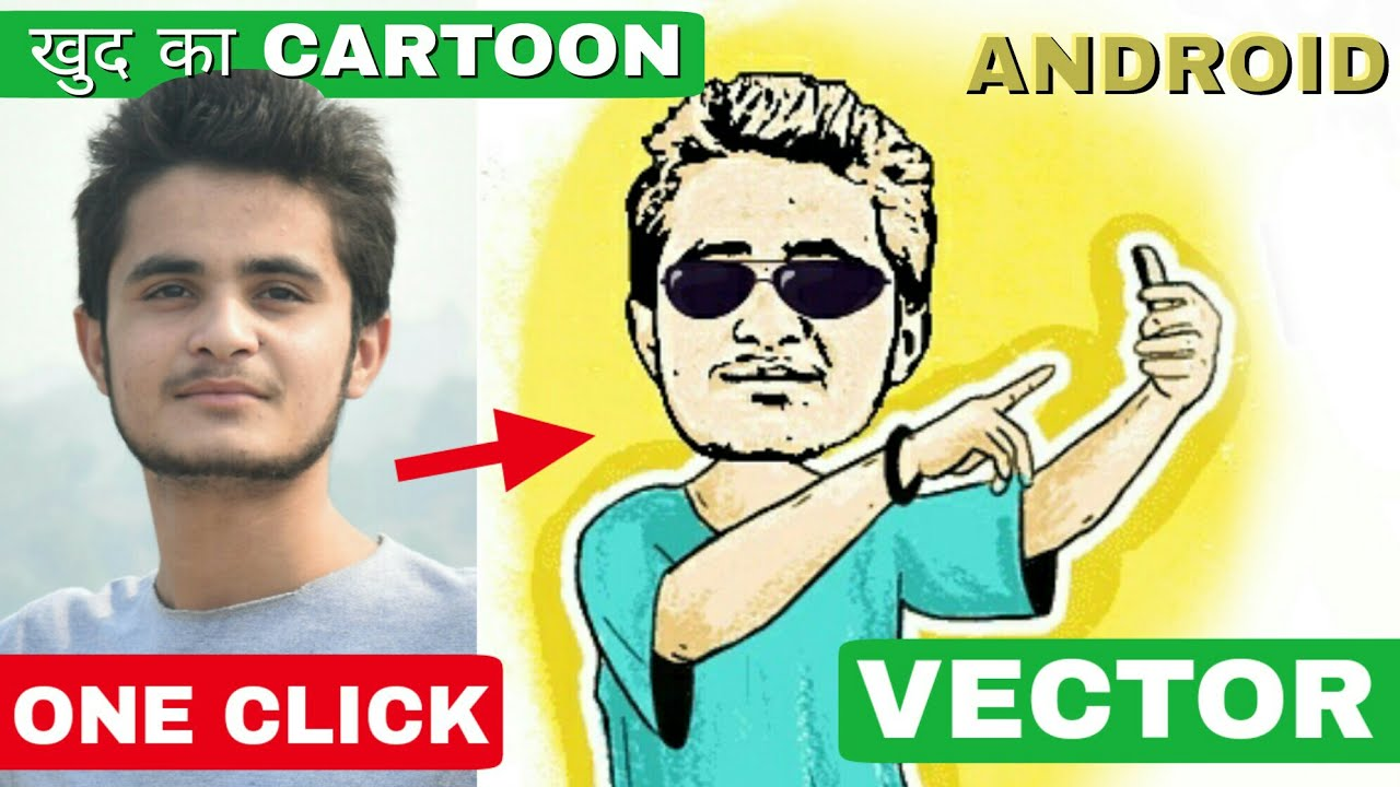 How To Create Cartoon Of Yourself In Android And Make Vector Image Android App Full Review Youtube