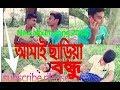 Download Amay chariya bondhu full hd MP3 song and Music Video