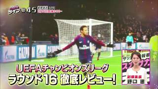 【スカサカ!ライブ】2月16日(金)21:00〜生放送!
