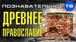 Как церковь уничтожает следы древнего православия (Познавательное ТВ, Артём Войтенков)