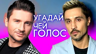 Download УГАДАЙ ПЕВЦА ПО ГОЛОСУ 👅 Mp3 and Videos