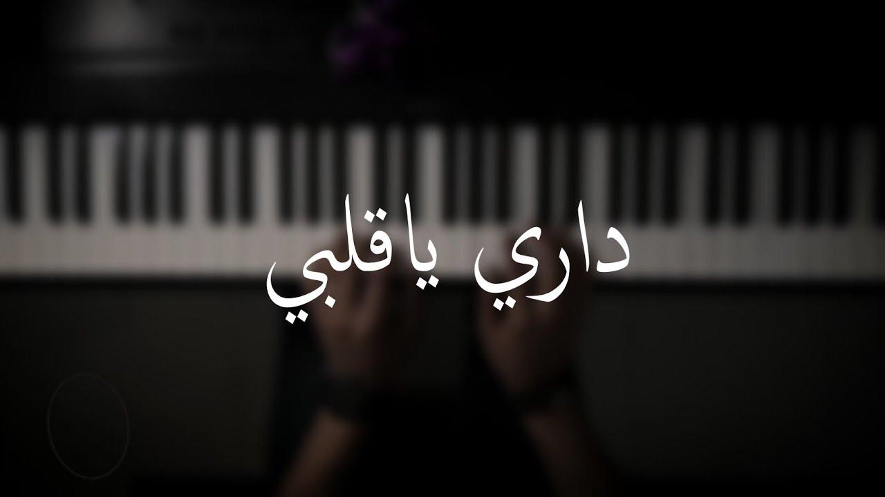 تحميل اغنية داري يا قلبي