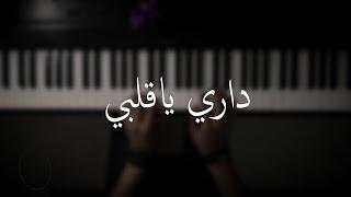 موسيقى بيانو - داري ياقلبي - عزف علي الدوخي