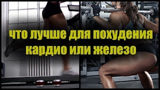 Что лучше для похудения, кардио или силовая тренировка?