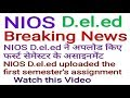 NIOS D.el.ed uploaded the first semester's assignment D.el.ed Free/cheapest online एजुकेशन college .