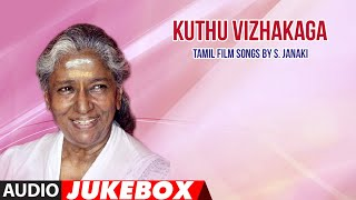 Kuthu Vizhakaga Jukebox | S Janaki Tamil Super Hit Songs | Tamil Old Songs thumbnail