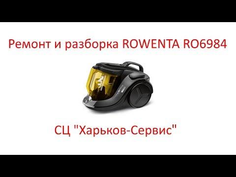 Ремон и разборка пылесоса ROWENTA RO6984