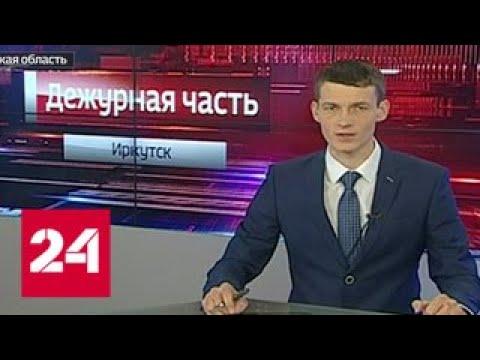 Дежурная часть. Иркутск: пожар в торговом центре и срок за видео - Россия 24