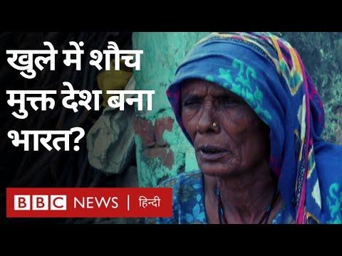 Haryana के CM Manohar Lal Khattar का गांव खुले में शौच से मुक्त हुआ? (BBC Hindi)