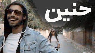 YASSINE JARRAM - Hanine (Exclusive) / (ياسين جرام حنين (قولو لها