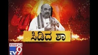 Amit Shah Anger Against Their Own Leaders   Shah Fedup With Leaders Work.. Here is Complete Story..!