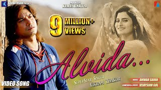 Alvida - Song with Dialogue | Vikram Thakor | Video Song | New Latest Gujarati Song