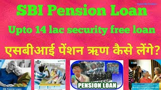 How to take SBI Pension Loan | Details Guide on SBI Pension Loan