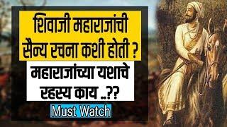 शिवाजी महाराज यांची सैन्य रचना कशी होती ? | Reveal History and Mythology |