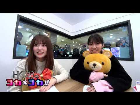 HKT48のヨカヨカ #冨吉明日香 #山下エミリー #SHOWROOM 【HKT48のヨカ×ヨカ!!】 福岡 PARCO 新館に新設されたスタジオ「TENZIN SATELLITE」から、HKT48のメ ...
