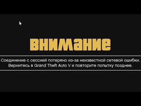 GTA Online - какой интернет нужен для игры