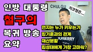 Download BJ철구 복귀 방송 요약
