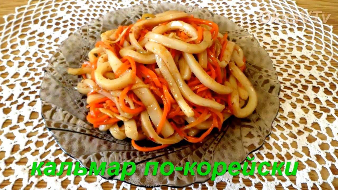 Салат из кальмаров по - корейски. Korean squid salad with carrots.