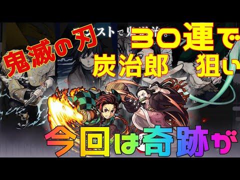 [モンスト]鬼滅の刃ガチャ30連とシングルで奇跡が!!
