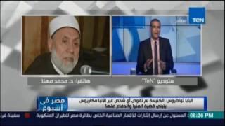 فيديو.. «الأزهر»: المتربصون بالوطن يريدون تحويل حادث «أبو قرقاص» إلى فتنة