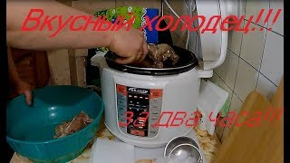 Как приготовить говяжий холодец, менее чем за 2 часа.