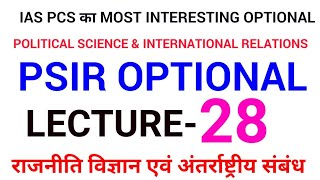 LEC 28 UPPSC UPSC IAS PCS WBCS BPSC political science and international relations mains psir