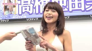 DVD 「高橋亜由美 Loving」 発売記念イベントが2014年11月16日に行われた...