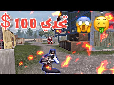 تحدي فرعون سوريا ضد اخطبوط يلعب ست اصابع على 100$ 🔥😱 | ببجي موبايل