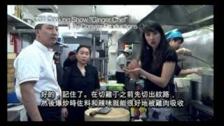 Kung Pao Chicken - Ginger Chef Tv Cooking Show On C31.mpg