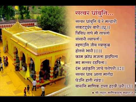 Satwar Dhavuni Ye - सत्वर धांवुनि ये रे मल्हारी - Khandoba Bhajan by Shri ManikPrabhu Maharaj
