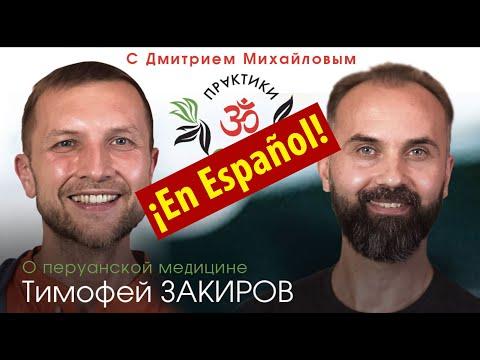 ПРАКТИКИ ШАМАНОВ ПЕРУ. Тимофей Закиров в проекте Дмитрия Михайлова