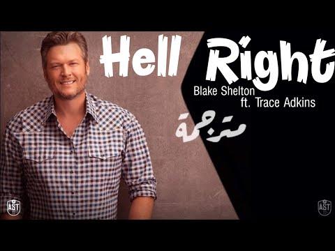 Blake Shelton - Hell Right (feat. Trace Adkins) | Lyrics Video | مترجمة