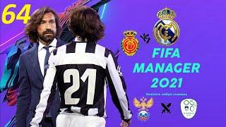 Fifa Manager 21 Карьера за Реал Мадрид Кубок Испании Квалификация ЧМ 2022