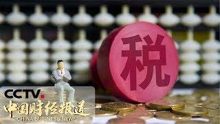 《中国财经报道》 20190911 16:00| CCTV财经